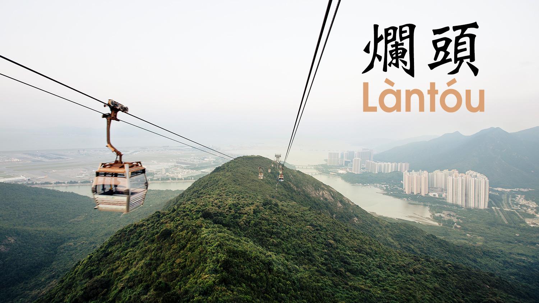Lantau_HK_martinacyman